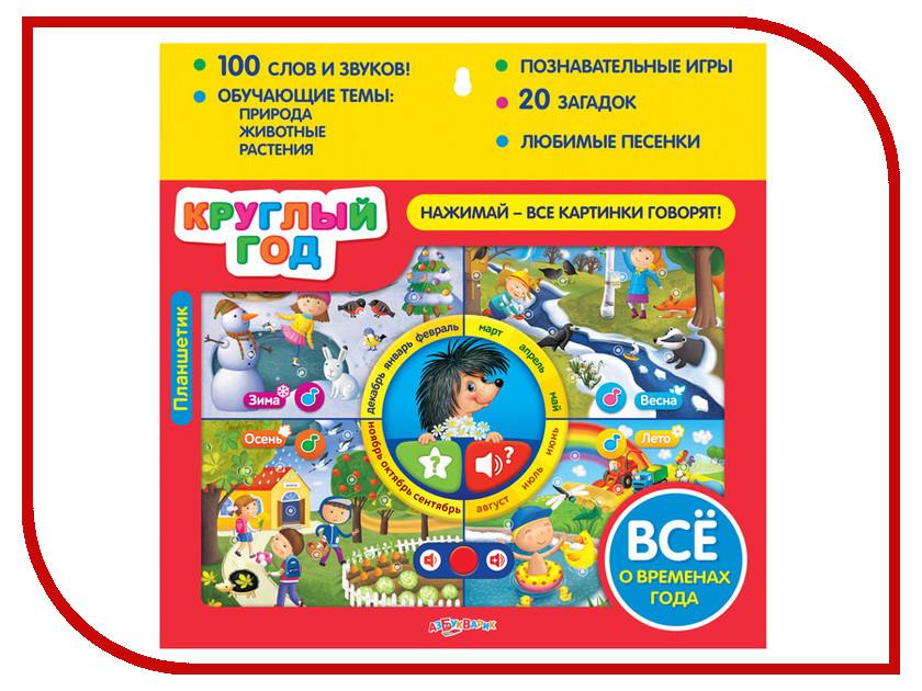 Игрушка Азбукварик Планшетик Круглый год 4630014080697<br>
