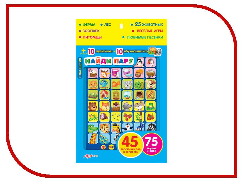 Игрушка Азбукварик Планшетик Найди пару 4630014080789<br>