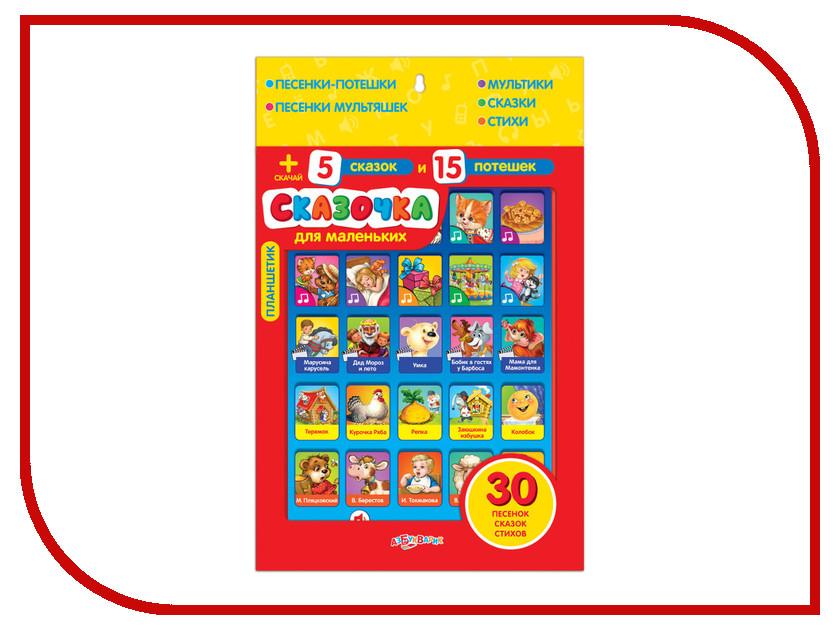 Игрушка Азбукварик Планшетик Сказочка для маленьких 4630014080680<br>