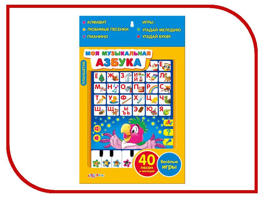 Планшет Азбукварик Планшетик Моя музыкальная азбука 4630014080727 / 4680019280394 азбукварик планшетик умная сказочка