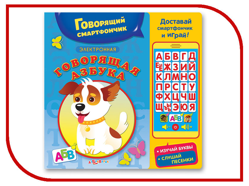 Обучающая книга Азбукварик Говорящая азбука 9785906764560