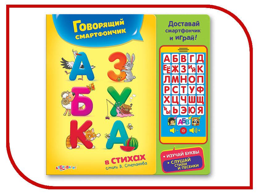 Игрушка Азбукварик Азбука в стихах 9785906764492<br>