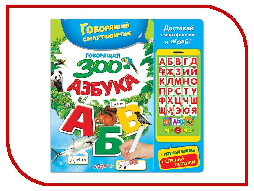 Игрушка Азбукварик Говорящая ЗООазбука 9785906764546<br>