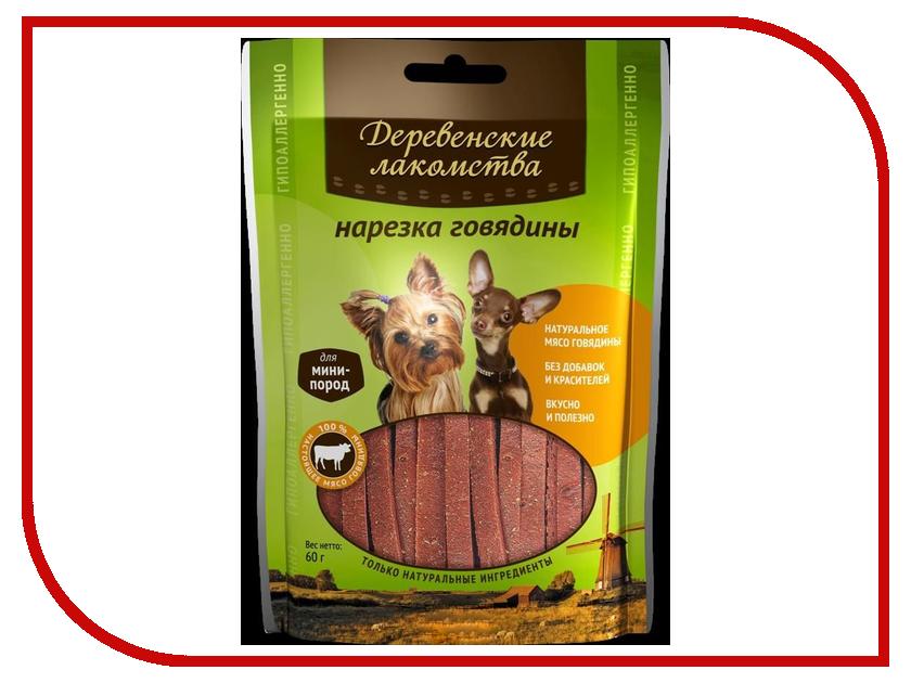 Лакомство Деревенские лакомства Нарезка говядины 60г для собак мини-пород 43057 79711540 лакомство для собак деревенские лакомства косточки из индейки для мини пород 55г