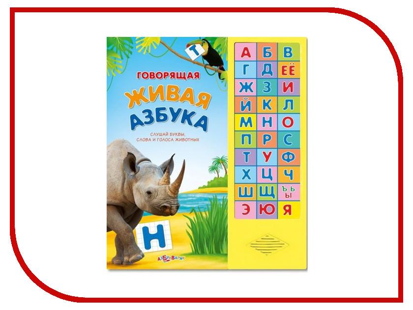 Игрушка Азбукварик Говорящая живая азбука 9785402018136<br>