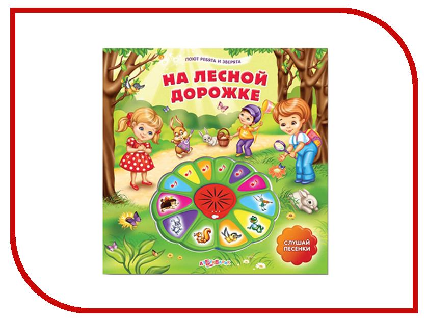 Обучающая книга Азбукварик На лесной дорожке 9785402005167 обучающая книга азбукварик слоненок 9785402003934