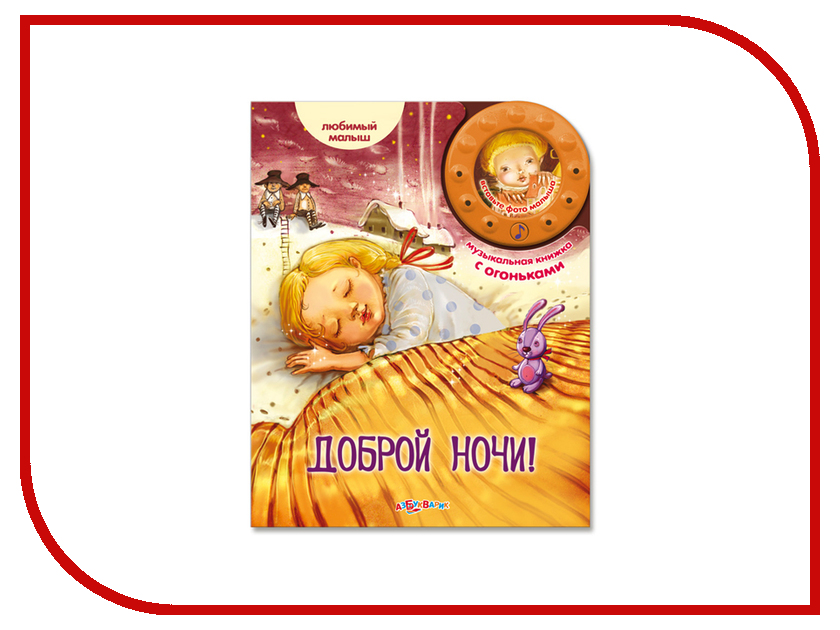 Игрушка Азбукварик Доброй ночи 9785402007826<br>