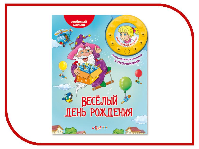 Игрушка Азбукварик Веселый день рождения 9785402007840<br>