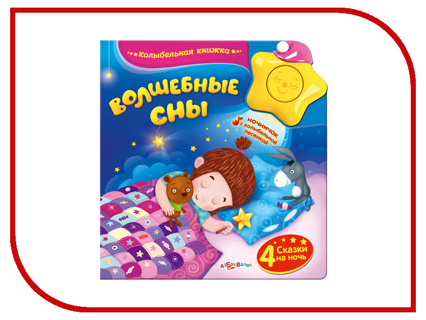 Обучающая книга Азбукварик Волшебные сны 9785906764553 обучающая книга азбукварик слоненок 9785402003934