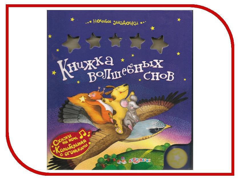 Игрушка Азбукварик Книжка Волшебных снов 9785402007802<br>