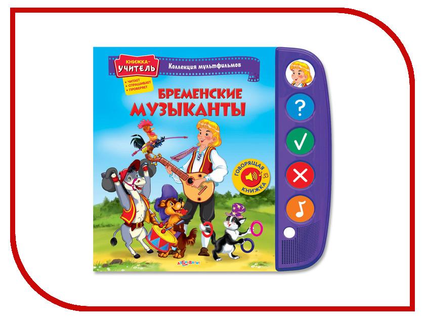 Игрушка Азбукварик Бременские музыканты 9785402009431<br>