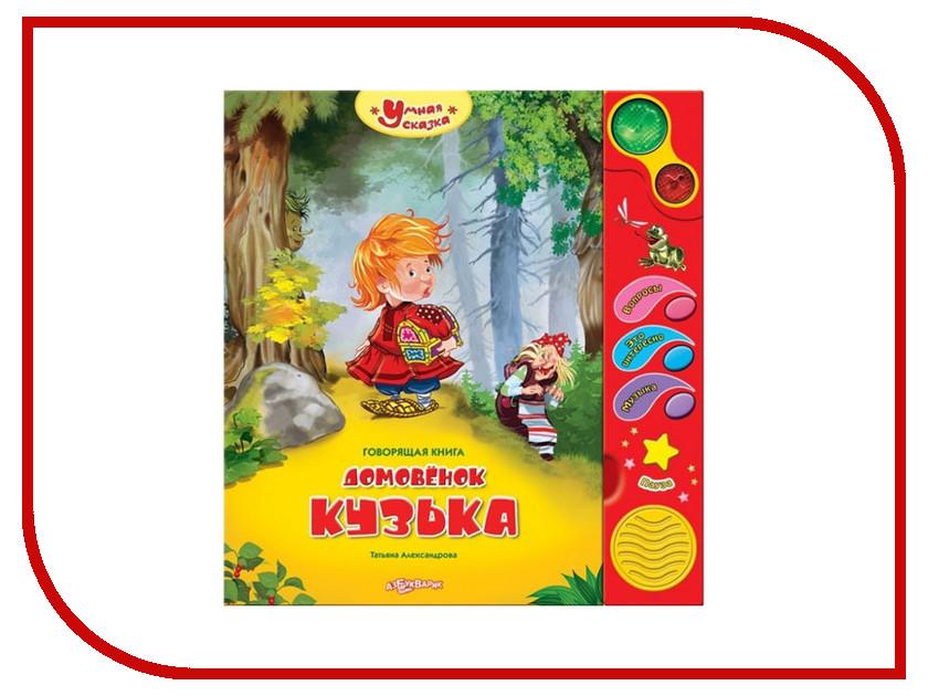 Обучающая книга Азбукварик Домовенок Кузька 9785402001237 обучающая книга азбукварик слоненок 9785402003934