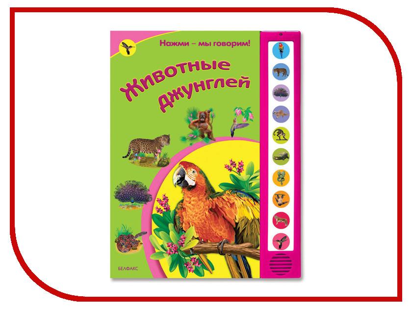 Обучающая книга Азбукварик Животные джунглей 9785402003668 / 9785402010482