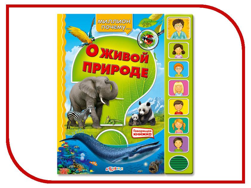 Игрушка Азбукварик О живой природе 9785402005853<br>