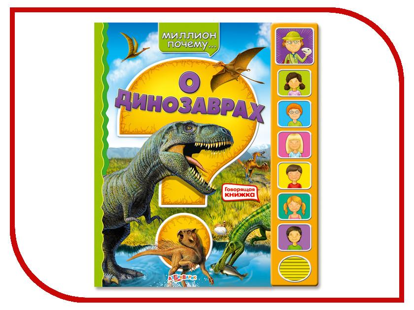 Обучающая книга Азбукварик О динозаврах 9785402005914 обучающая книга азбукварик веселые мультяшки эконом 4630014080475