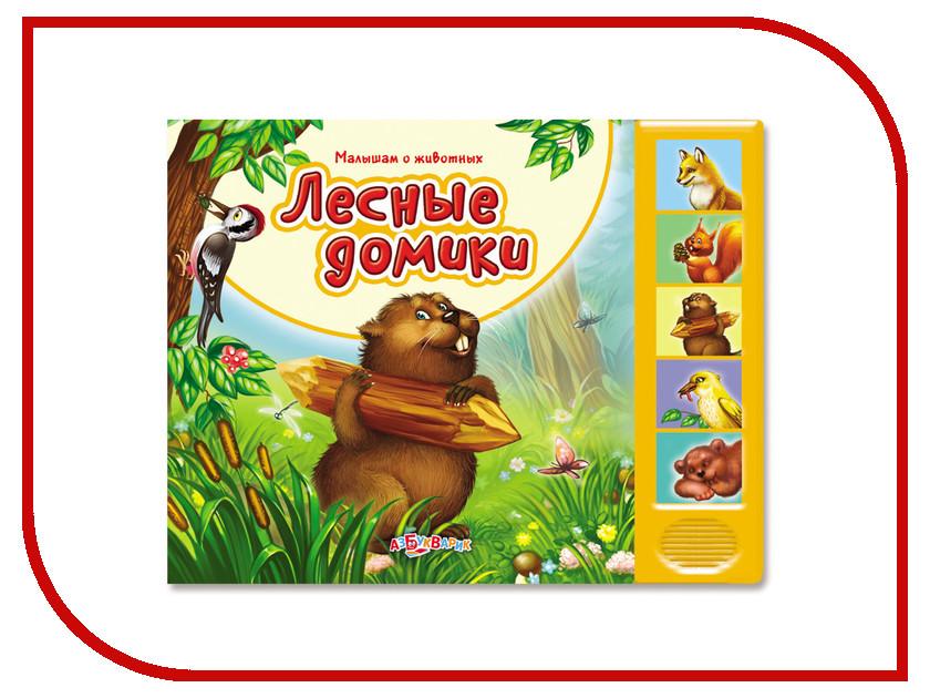 Игрушка Азбукварик Лесные домики 9785402010710<br>