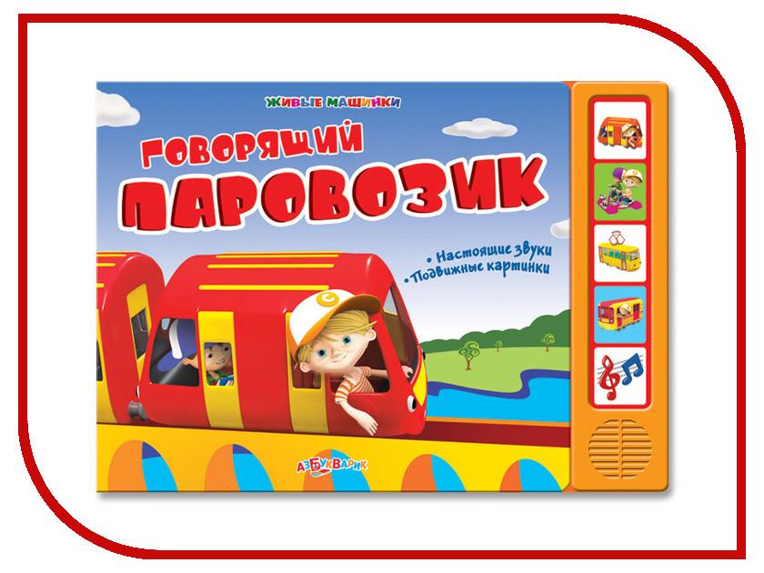 Игрушка Азбукварик Говорящий паровозик 9785402005532/9785402011304