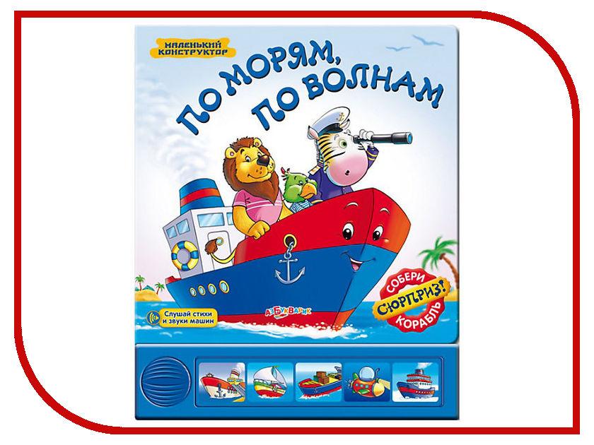 Игрушка Азбукварик По морям по волнам 9785402008632<br>