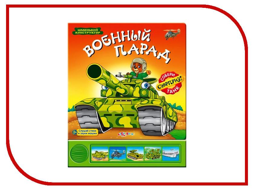 Игрушка Азбукварик Военный парад 9785402008670<br>