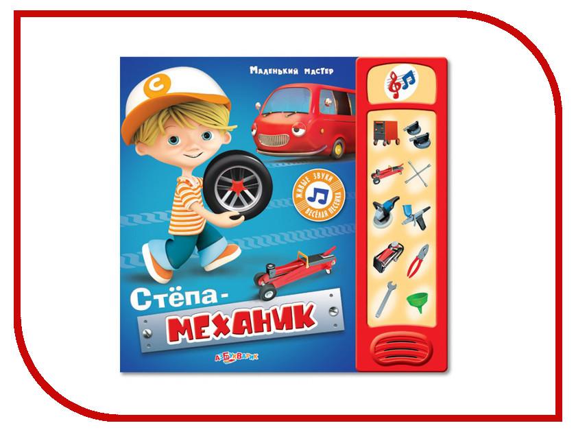 Игрушка Азбукварик Степа - механик 9785402006560