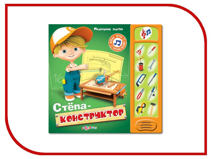 Игрушка Азбукварик Степа - конструктор 9785402006546