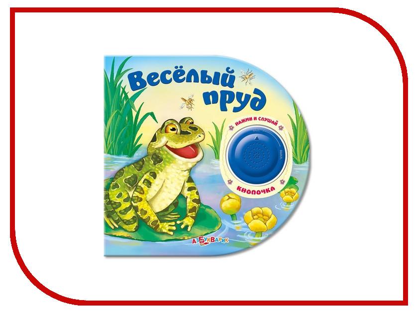 Игрушка Азбукварик Веселый пруд 9785402005334