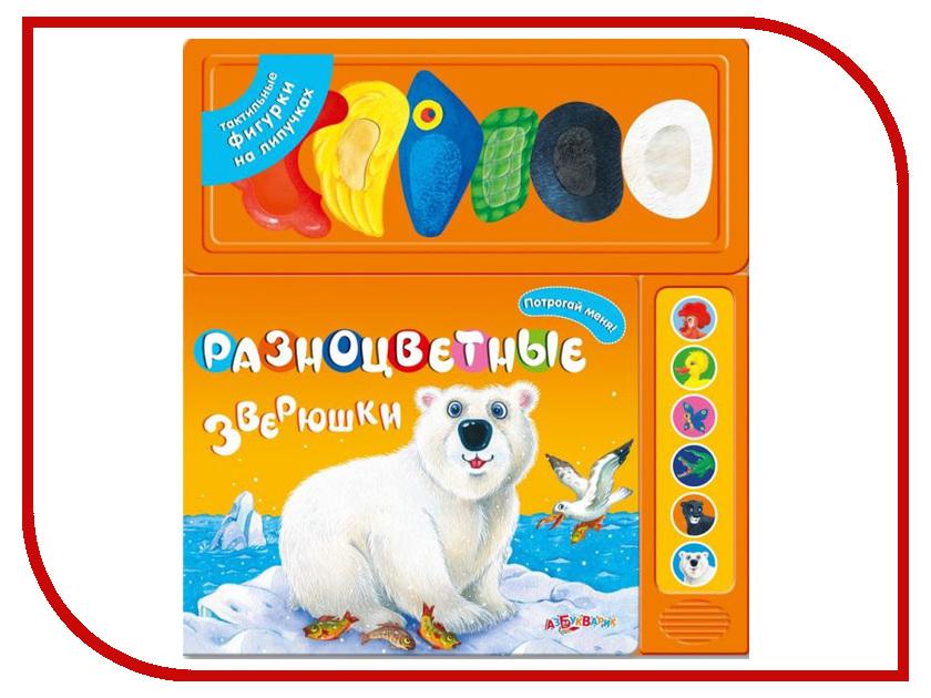 Игрушка Азбукварик Разноцветные зверюшки 9785402007086<br>