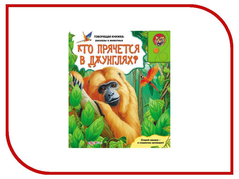 Обучающая книга Азбукварик Кто прячется в джунглях? 9785402003545
