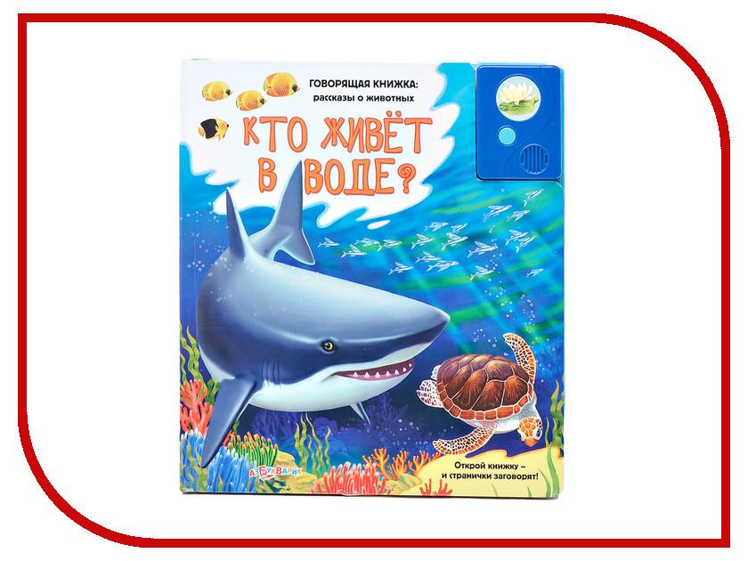 Игрушка Азбукварик Кто живет в воде? 9785402004672<br>