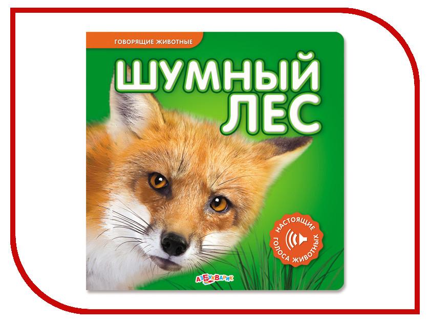 Игрушка Азбукварик Шумный лес 9785402002388 / 9785402010963