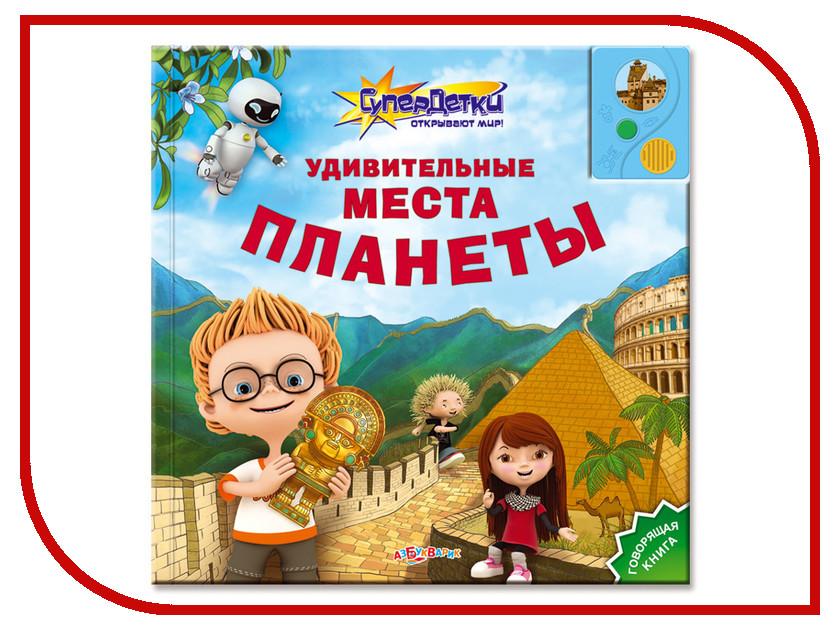 Обучающая книга Азбукварик Удивительные места планеты 9785402006652 обучающая книга азбукварик секреты маленькой принцессы 9785402000568
