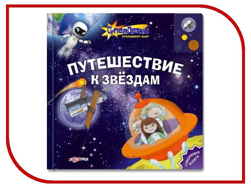 Игрушка Азбукварик Путешествие к звездам 9785402005976<br>
