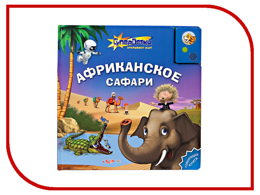Обучающая книга Азбукварик Африканское сафари 9785402007598 гуляем по африке азбукварик