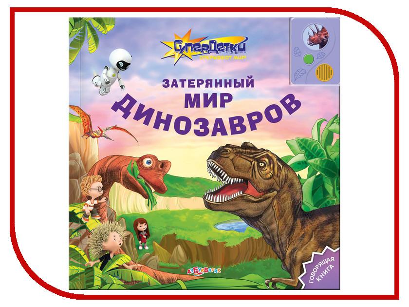 Игрушка Азбукварик Затерянный мир динозавров 9785402008175<br>