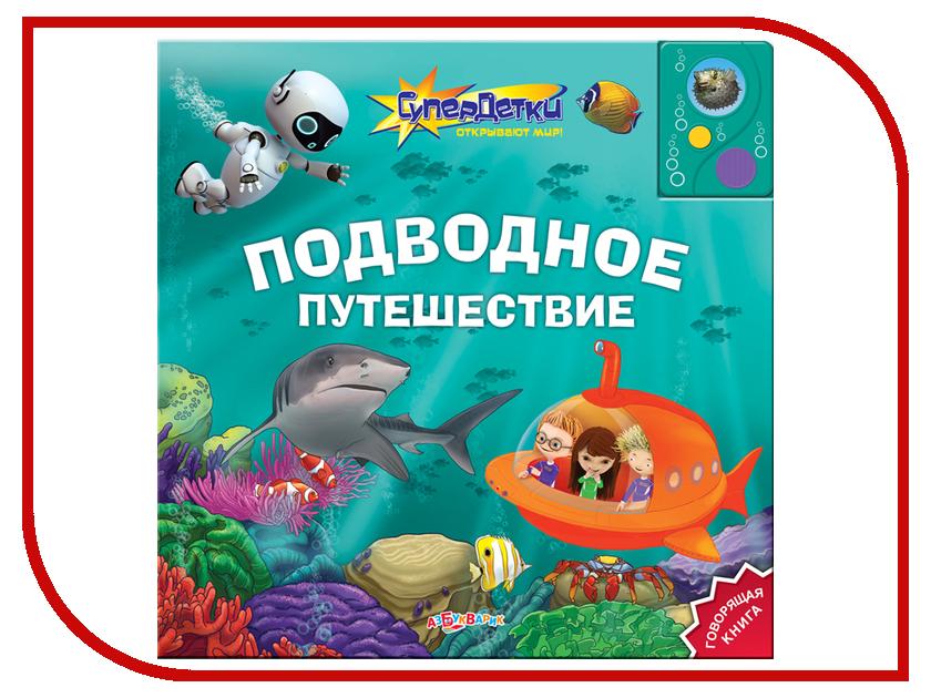 Игрушка Азбукварик Подводное путешествие 9785402006997<br>