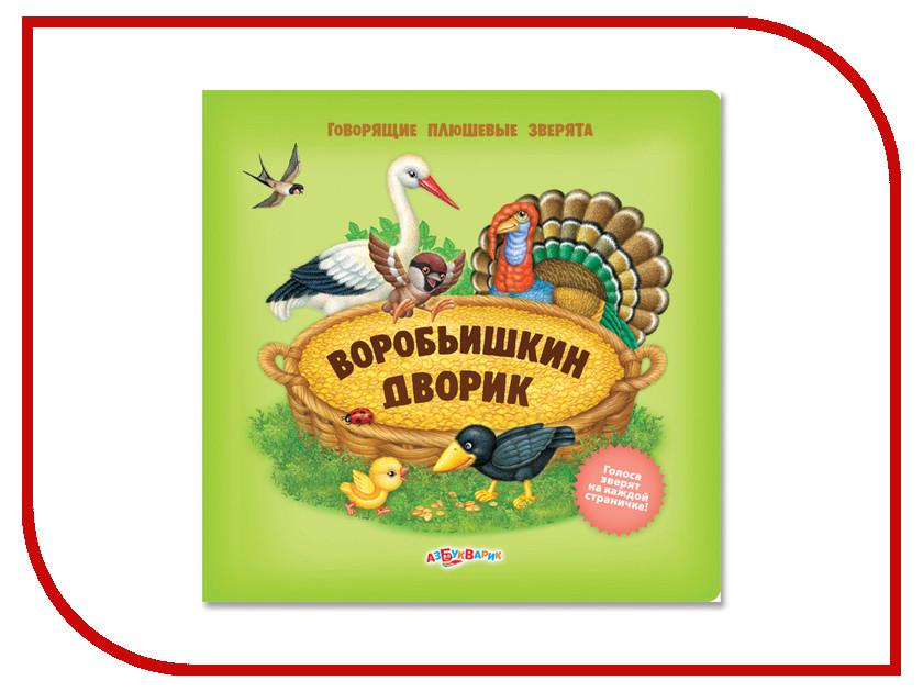 Игрушка Азбукварик Воробьишкин дворик 9785402007833<br>
