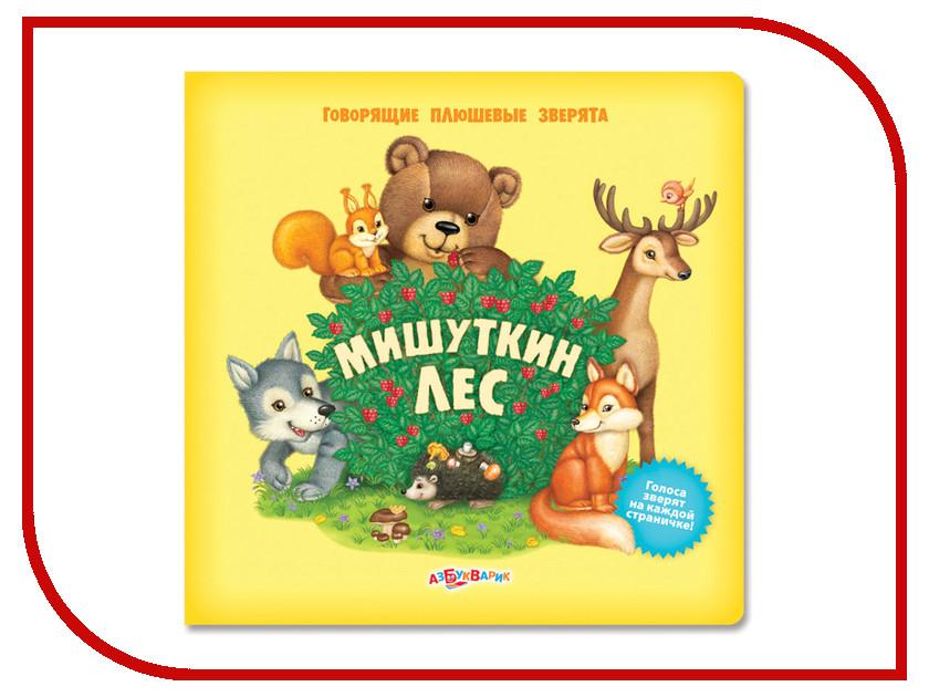 Обучающая книга Азбукварик Мишуткин лес 9785402006935 всё для лепки play doh hasbro набор для праздника 15 банок