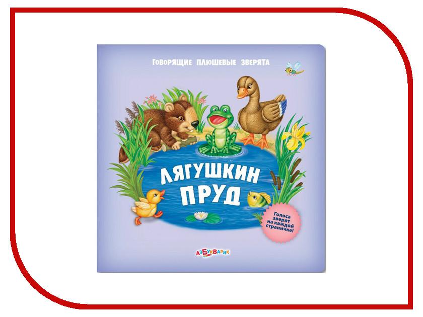 Игрушка Азбукварик Лягушкин пруд 9785402007628<br>