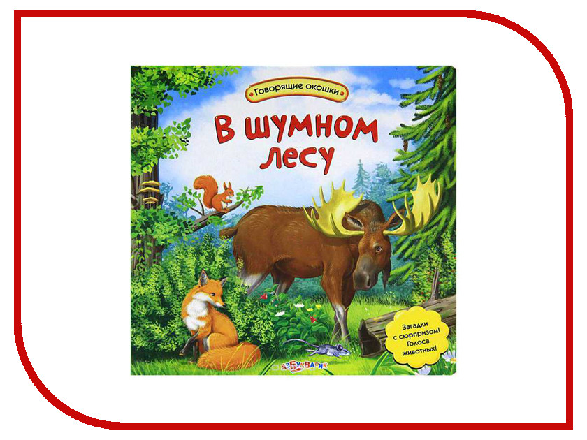 Игрушка Азбукварик В шумном лесу 9785490000037<br>