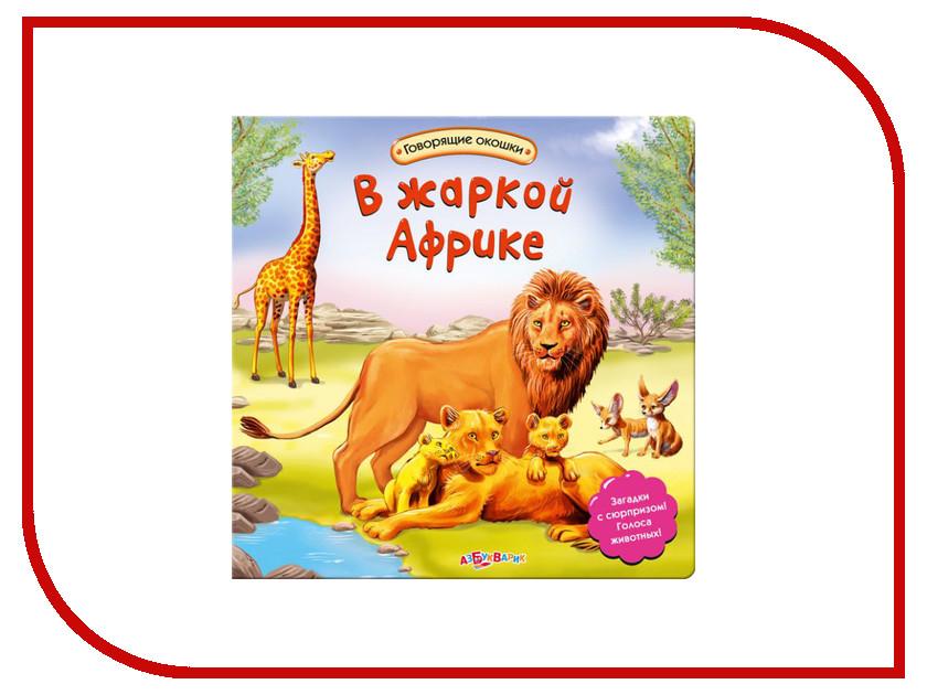 Игрушка Азбукварик В жаркой Африке 9785490000075<br>