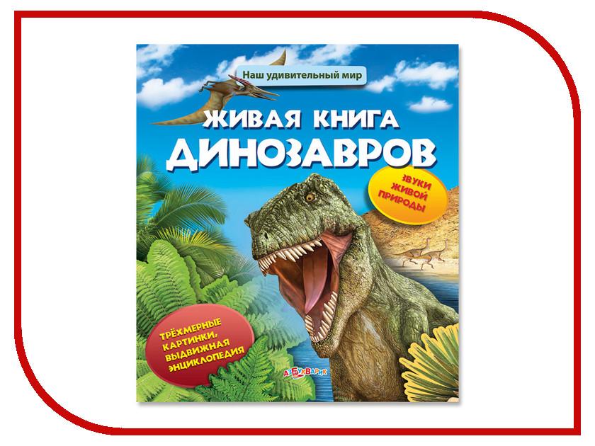 Игрушка Азбукварик Живая книга динозавров 9785402008458<br>
