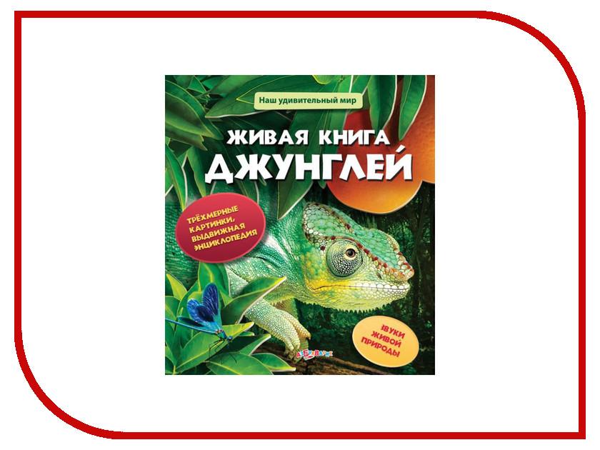 Игрушка Азбукварик Живая книга джунглей 9785402009653<br>