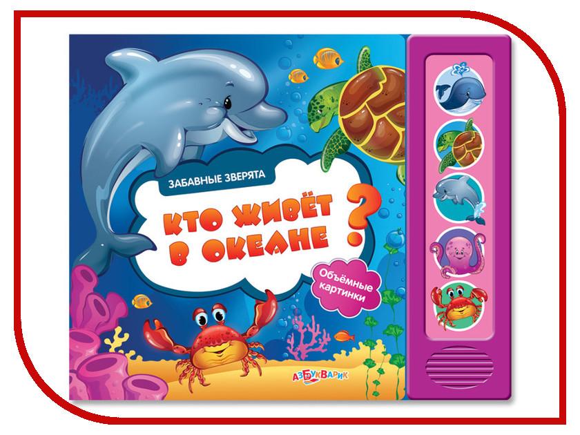 Игрушка Азбукварик Кто живет в океане? 9785490001218