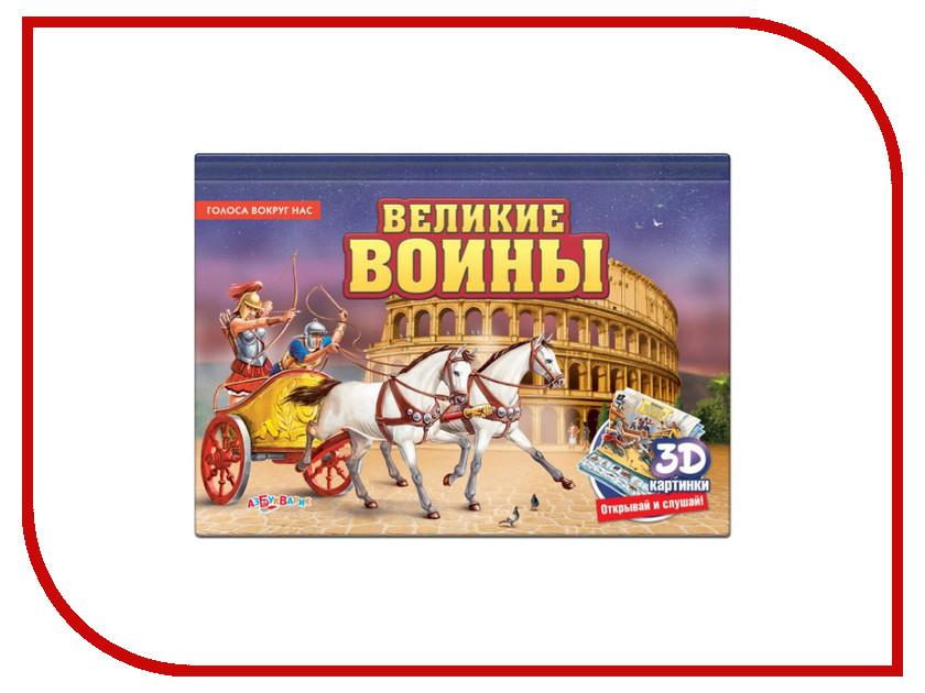 Игрушка Азбукварик Великие воины 9785490000242<br>