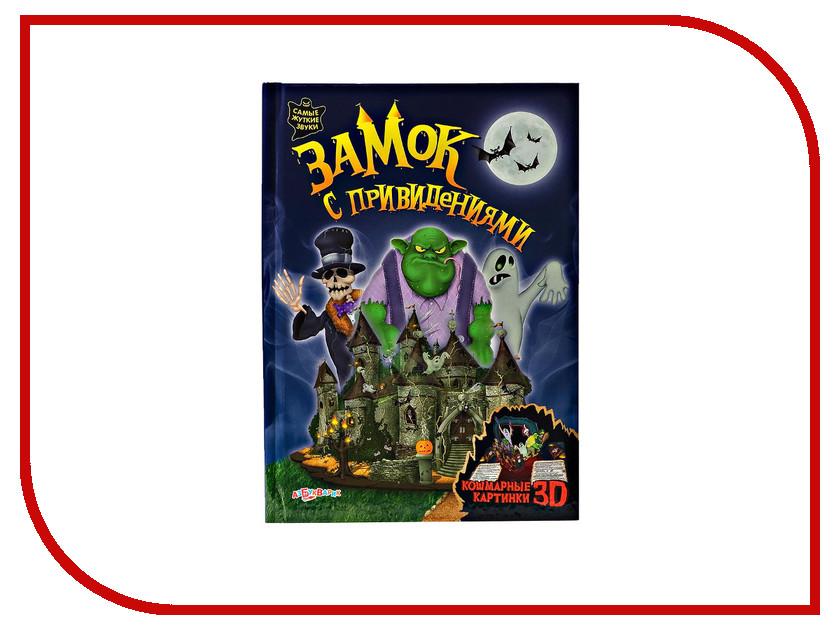 Игрушка Азбукварик Замок с привидениями 9785402008908<br>