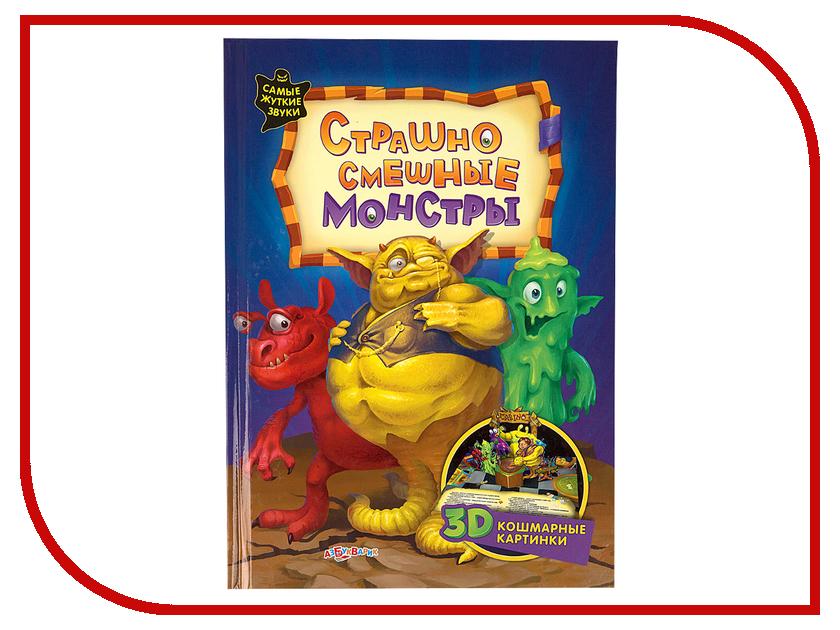 Игрушка Азбукварик Страшно смешные монстры 9785402008861<br>