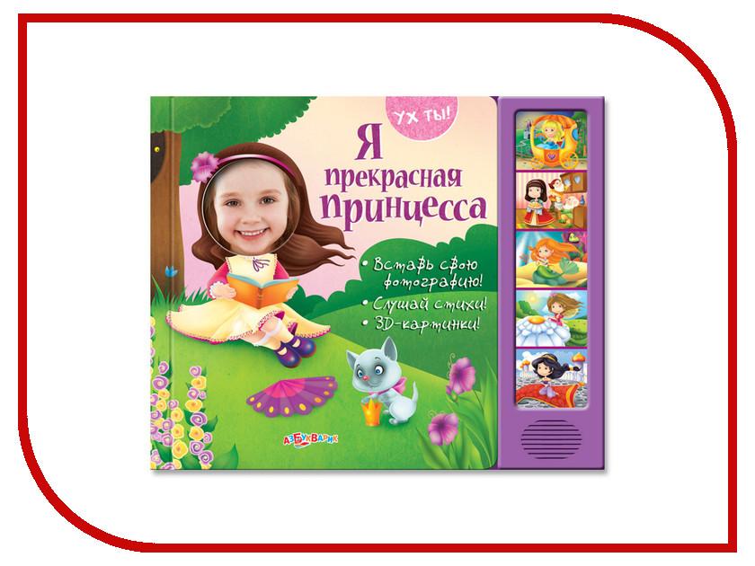 Обучающая книга Азбукварик Я прекрасная принцесса 9785490001553 обучающая книга азбукварик я прекрасная принцесса 9785490001553