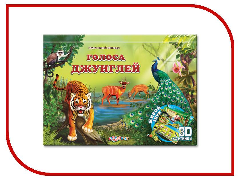 Игрушка Азбукварик Голоса джунглей 9785490000259<br>