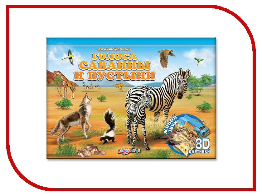 Игрушка Азбукварик Голоса саванны и пустыни 9785490000273<br>