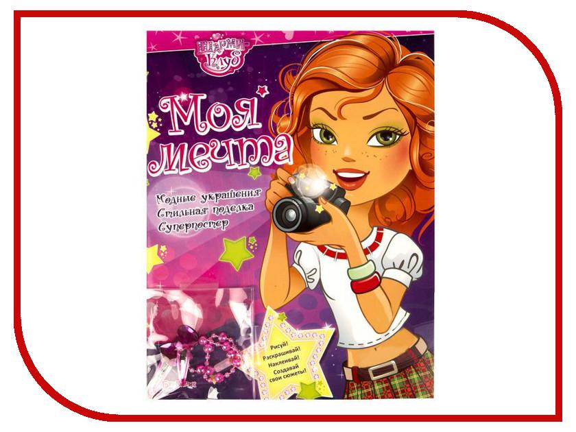 Обучающая книга Азбукварик Моя мечта 9785402002180 скетчбук цветные мишки 80 листов 195х195 мм спираль тс5804483
